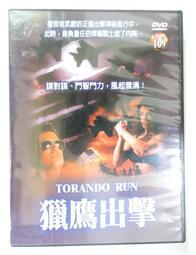 ✤AQ✤ 獵鷹出擊 DVD 七成新(自有片) U0240