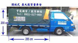 公司搬家 家庭搬家 住家搬家 套房搬家 個人搬家 自助搬家 人力支援 代客搬家 代客載貨 網拍取貨 廣告活動 會場展場 道具載送