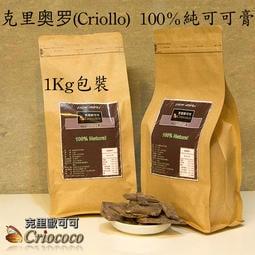 黑巧克力純天然可可膏無糖純黑巧厄瓜多爾頂級可可生豆製成/生酮飲食/純素/vegan/cocoa
