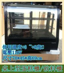((全省服務))桌上型飲料櫃 (經濟型) 蛋糕櫃 小菜櫥 點心 冰箱/冷藏櫃 果汁/水果展示冰箱