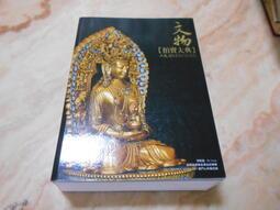 2012年文物拍賣大典    典藏   全新書