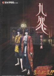 佰俐 d3 2004年4月初版《九怨 解咒之書 》青文 9575098463