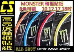 (卡秀汽機車精品)[T0074] Monster 10吋12吋 輪圈輪框貼紙鋁圈彩色貼紙  另有17吋18吋 特價60