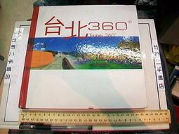 【竹軒二手書店-1106】『台北360度』攝影集 精裝 民國93年出版 中華汽車發行