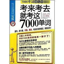考來考去就考這7000單詞:7000單詞排行榜 (附光盤)ISBN: 9787544140164 (簡體書 有現貨) 瀋陽出版社 2010-11-01