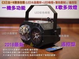 28度光~C3【多機一體】K歌多效燈(LED水晶魔球+紅綠雷射+LED條燈)遙控型 ~舞台燈光 KTV 卡拉OK 激光燈