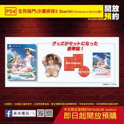 生死 格鬥 沙灘 排球 3 scarlet 中文 典藏 版