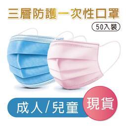 (現貨免運)非醫療三層防護成人兒童口罩(50入)