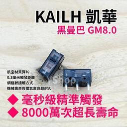 凱華 Kailh 黑曼巴 GM8.0 航空材質彈片毫秒級精準觸發 頂級電競微動開關 滑鼠微動開關 八千萬次壽命 滑鼠連點