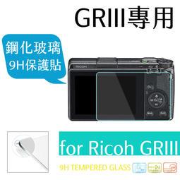買一送一 9H 鋼化保護貼 RICOH GR3 GRIII GR 3 GR III 螢幕保護貼 鋼化膜 螢幕保護膜