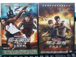 挖寶二手片-C28-000-正版DVD-華語【痞子英雄1+2/系列2部合售】-(直購價)