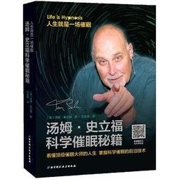 湯姆·史立福科學催眠秘籍 ISBN:9787530496152 出版社:北京科學技術出版社