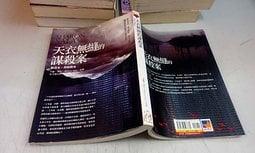 《紅螞蟻》天衣無縫的謀殺案(全1冊)雪倫.莎拉【頭大大-推理小說】七07◎h4