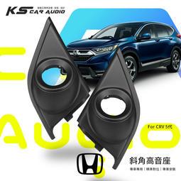 M2s【高音喇叭座】HONDA 本田 CRV5代 專車專用 精準對位 專業安裝|岡山破盤王