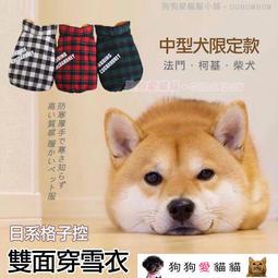 【狗狗愛貓貓小舖】〈中型犬〉格子控《雙面穿》格紋寵物保暖衣(3L.4L)  寵物衣服 狗衣服 狗服 中型犬