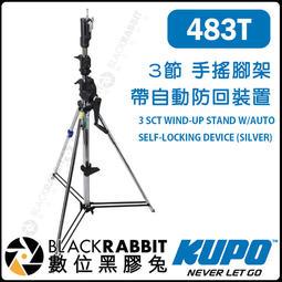 數位黑膠兔【 KUPO 483T 3節手搖腳架帶自動防回裝置 亮色 】 腳架帶自動防回裝置不鏽鋼 三節式 燈腳 專業