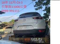 2018年 CX-3 MAZDA CX-3   2.0  CX-3 馬自達 CX-3 零件車 報廢車 權利車 全車拆賣