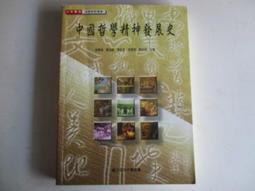 **河馬二手書**734《國立空大書--中國哲學精神發展史》2009年 曾春海.葉海煙等編著 9789576617379