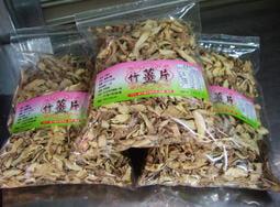 【原始小舖】原始點 內熱源補給 竹薑片 (乾薑片) 每包600公克.無農藥及重金屬
