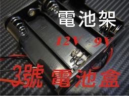 ///綠能寶寶//12V-3號電池盒 9V電池盒 電池架 12V 9V 燈條可點亮 燈條電源 自行車電源 行動電源
