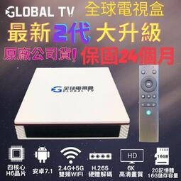 *台灣現貨*最新2代6K 全球電視盒 全球機上盒 保固24個月 機上盒 TV電視  第四台 GLOBAL TV 台灣品牌