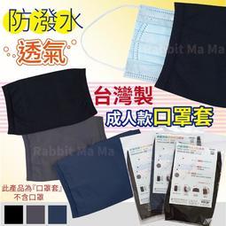 現貨台灣製 口罩套 成人款口罩保護套 布套 表面防潑水 兔子媽媽
