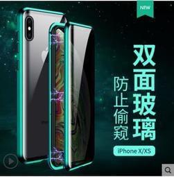 雙面玻璃萬磁王 iPhone 6S 7 8 plus XR XS Max 11 Pro 透明 防偷窺 金屬框 全包玻璃殼