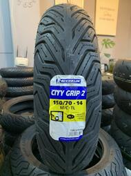«車專研» 米其林CITY GRIP2 150/70-14 建議售價$3500完工, 含snap-on平衡/氮氣/除胎蠟