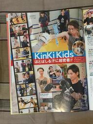 (切頁)TV月刊 2018.05 KinKi Kids 堂本光一 堂本剛、國分太一 TOKIO 共2張3面
