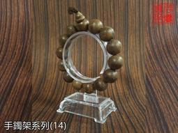 【威利購】手鐲架系列 (14) 玉鐲架 手環座 展示架 玉鐲 手珠