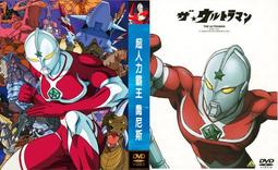 DVD 高畫質超人力霸王 喬尼斯 1~50話 全 繁,簡體字幕 10 DVD 日語,國語可切換 收藏版
