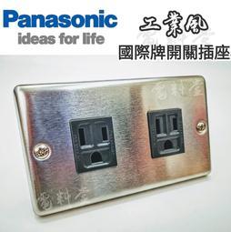 【現貨 保固一年】工業風 Panasonic 國際牌 GLATIMA  雙插座 復古 民宿 客製化插座 LOFT 北歐