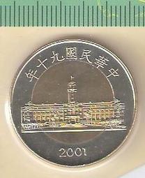臺灣硬輔幣 民國九十年 90年 雙色伍拾元.50元全新壹枚