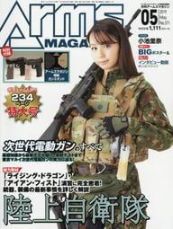 代訂 3/27發售《NeeFone》ARMS MAGAZINE 2019年5月號 /小池里奈 附 海報及紙手槍架