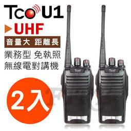 《光華車神無線電》【送耳掛式耳麥】TCO U1 UHF 業務型 無線電對講機 2入 音量大 免執照 手電筒功能 防干擾碼