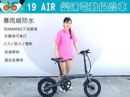 【單車倉庫 i9 AIR】 i9 AIR 16寸變速電動摺疊車 暴雨級防水 折疊後可推行  前後碟剎
