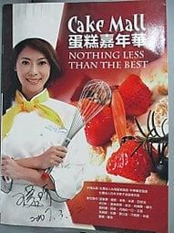 【露天書寶二手書T3/餐飲_MMG】Cake Mall蛋糕嘉年華_社團法人台灣蛋糕協會等