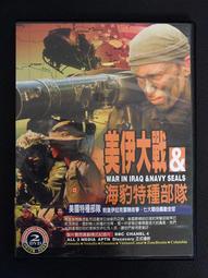 二手藏品DVD 美伊大戰/海豹特種部隊