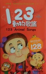 123動物歌謠 1書+1cd 風車
