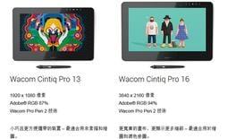【Wacom 專賣店 送全套好禮】Wacom CintiQ Pro 16吋 DTH-1620 螢幕繪圖板