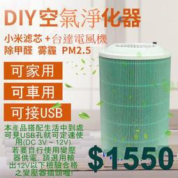 空氣御守 [永久保固] DIY高效組合 送靜電棉   空氣清淨機方案 活性碳 小米濾芯 除甲醛 1代/2代/2S/pro
