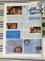 (切頁)TV station 2016.07.30 岡田將生 1張1面