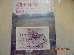 民64年今日少年 雜誌第6期封面棒球冠軍共1本**阿騰哥二手書坊