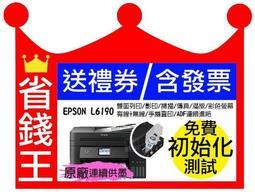 【免運+送7卡100元+含發票】EPSON L6190 連續供墨+送免費檢測 取代停產L655