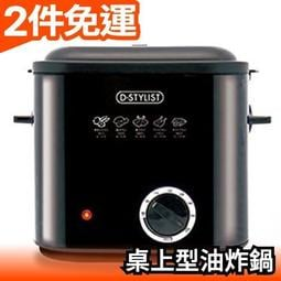 日本 D-STYLIST 可調整油溫桌上型油炸鍋 油炸機 KK-00458【愛購者】