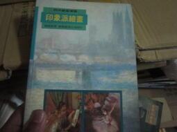 印象派繪畫--劉振源--藝術圖書 八成新、無劃記、無章釘、(J1487)【一品冊】