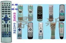 (景新)HERAN禾聯.聯碩液晶.電漿電視專用遙控器