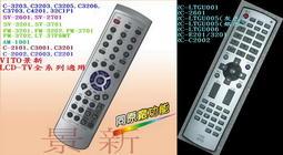 (景新)VITO液晶.電漿電視專用遙控器