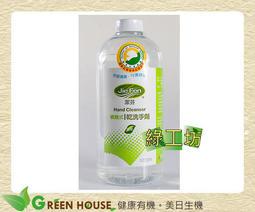 [綠工坊] 乾洗手劑 填充桶 榮獲防疫產品推薦 1000ml 潔芬 現貨到