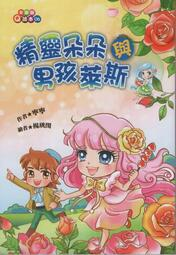 【一品軒】《精靈朵朵與男孩萊斯》ISBN:9789865707996│福地│寧寧│全新